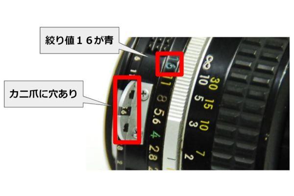 NIKKOR 50mm F1.4 Ai の見分け方