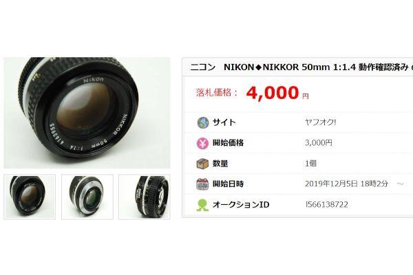 ヤフオク落札実績 NIKKOR 50mm F1.4