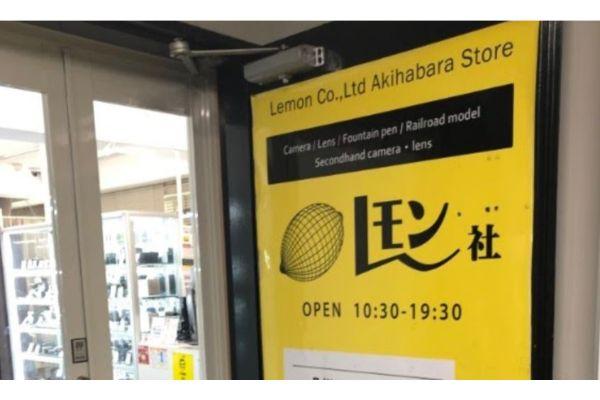 レモン社秋葉原店の入り口