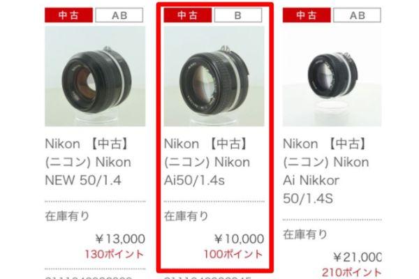 カメラのナニワネットショップにて異様に安い商品発見